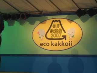 納涼祭2007
